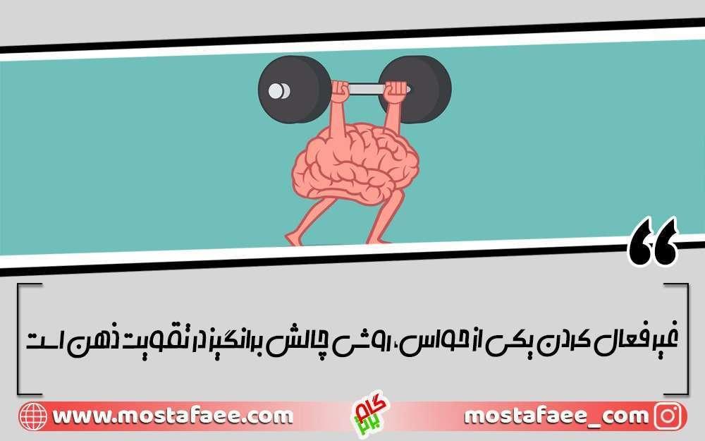 افزایش قدرت یادگیری مغز - حواس پنجگانه