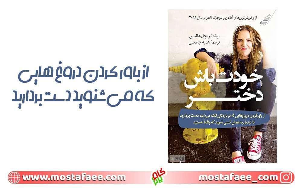 افزایش اعتماد به نفس در زنان-کتاب خودت باش دختر