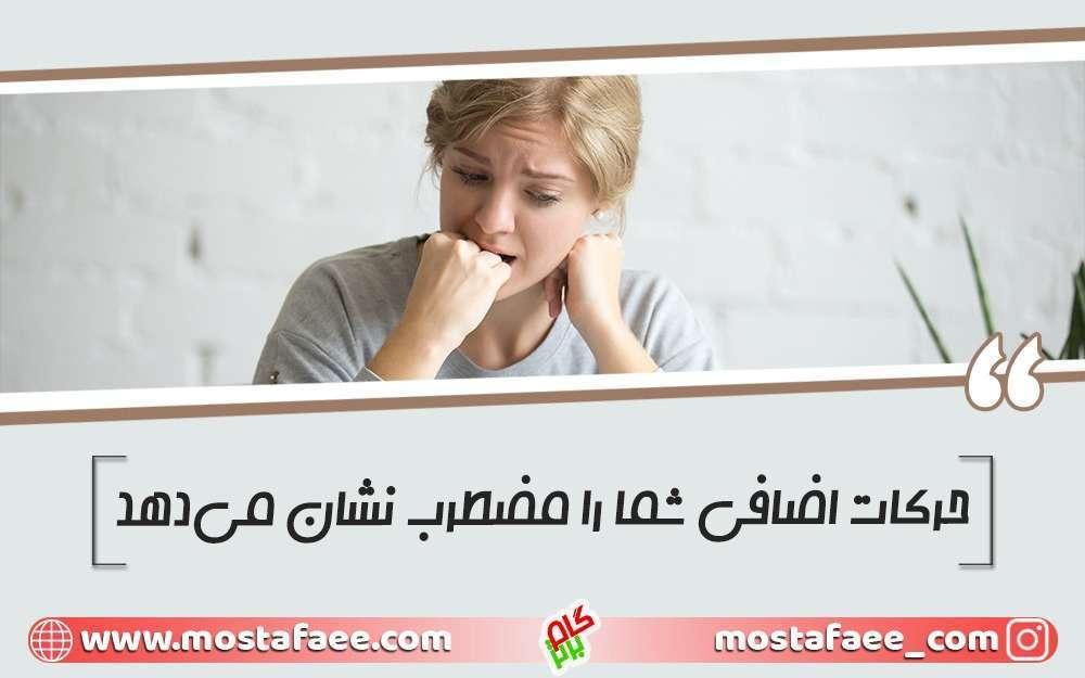 افزایش اعتماد به نفس در زنان-زبان بدن