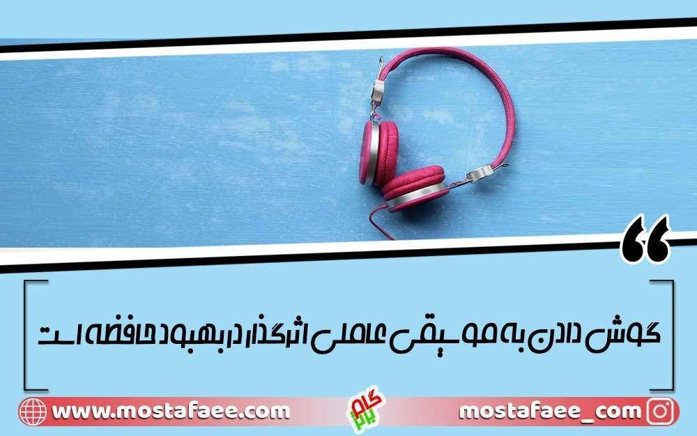 افزایش قدرت یادگیری مغز با موسیقی