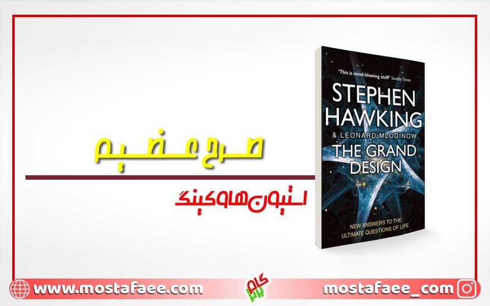 کتاب طرح عظیم در زندگینامه استیون هاوکینگ