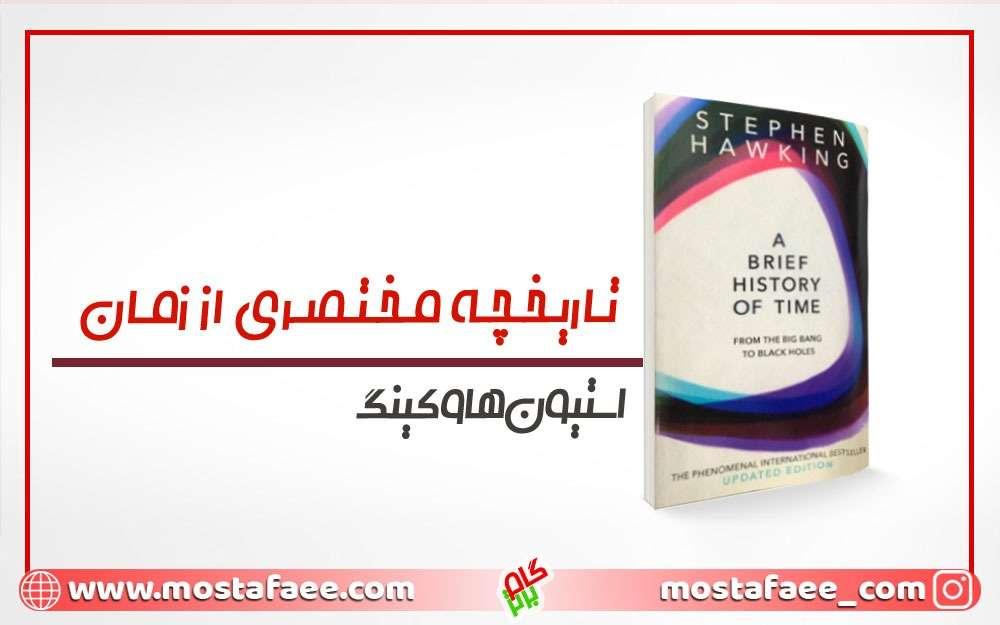 کتاب تاریخچه مختصری از زمان در زندگینامه استیون هاوکینگ
