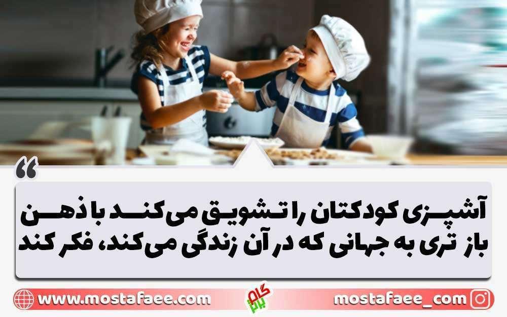 آشپزی خلاقیت کودکان را افزایش میدهد