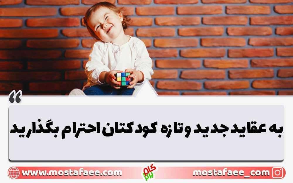 ابراز نظر و عقاید کودکان خلاقیت کودکان را افزایش میدهد