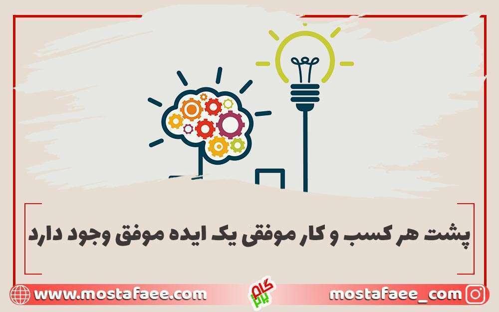 ایده موفق در کسب و کار اینترنتی