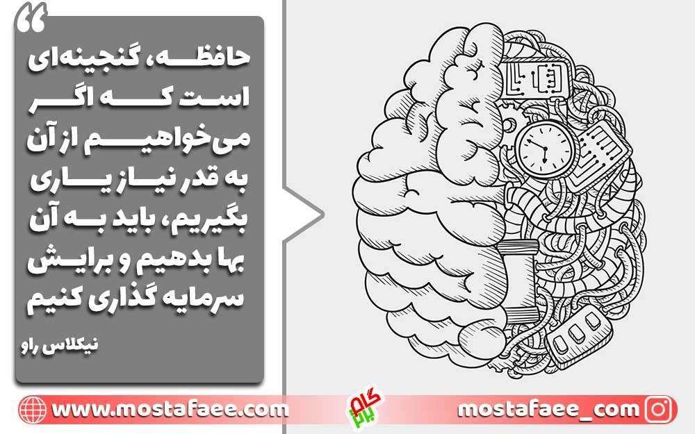 برای تقویت حافظه چه بخوریم؟ حافظه گنجینه است