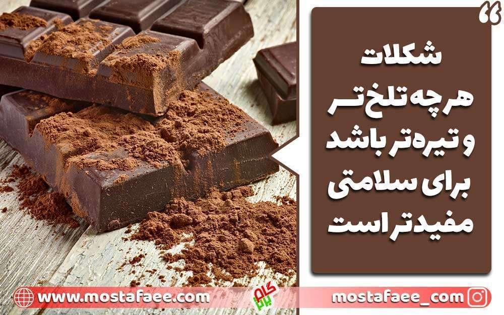 برای تقویت حافظه چه بخوریم؟ شکلات تلخ برای سلامتی مفید است