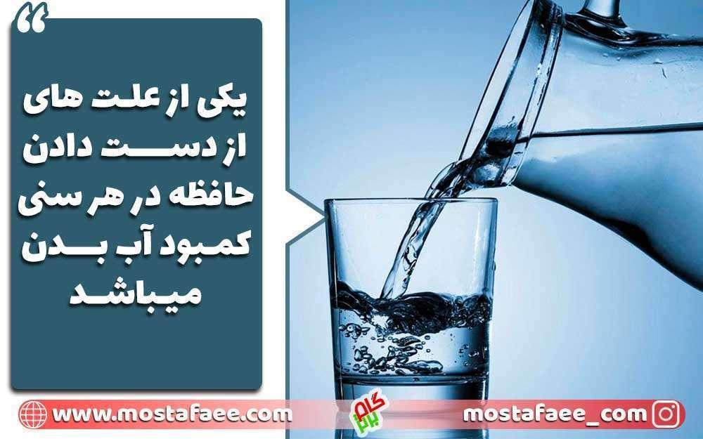 برای تقویت حافظه چه بخوریم؟ مصرف آب به اندازه برای حافظه