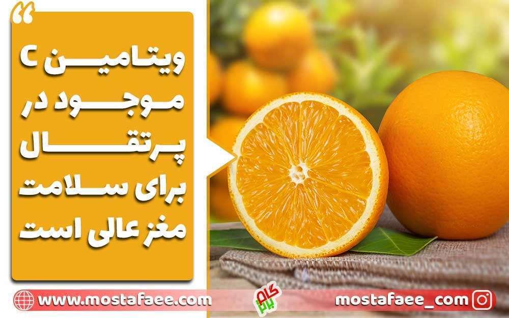 برای تقویت حافظه چه بخوریم؟ پرتقال برای سلامتی مغز عالی است