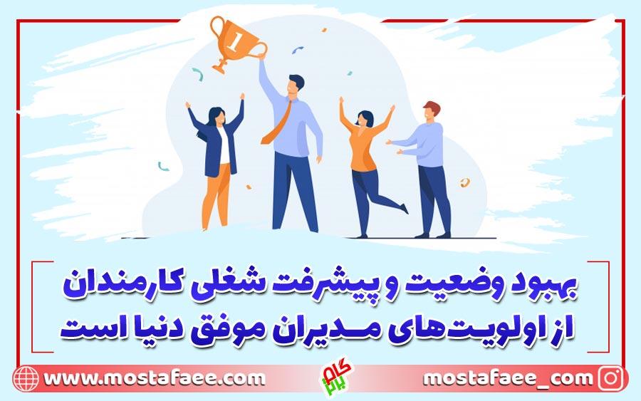 بهبود و ضعیت و پیشرفت شغلی کارمندان از اولویتهای مدیران موفق است