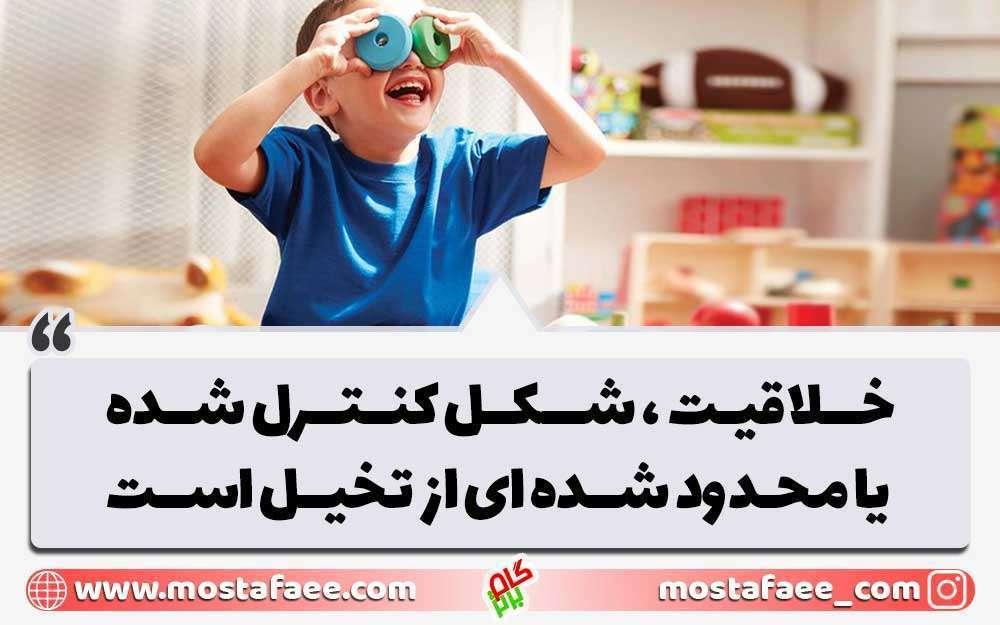 تخیل ها خلاقیت کودکان را افزایش میدهند