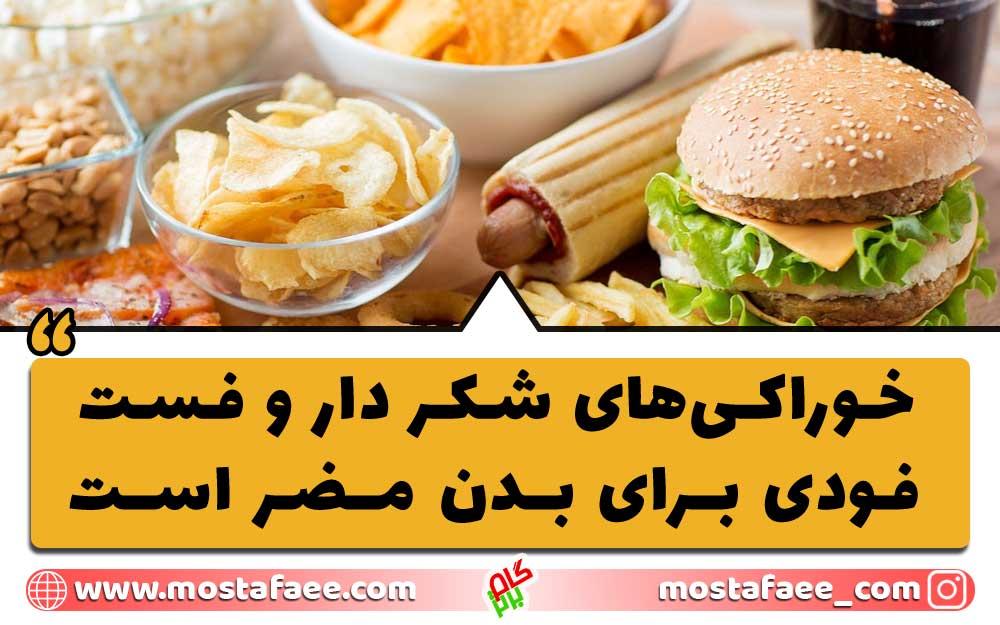 خوراکی-های-شکر-دار-و-فست-فودی-برای-بدن-مضر-است
