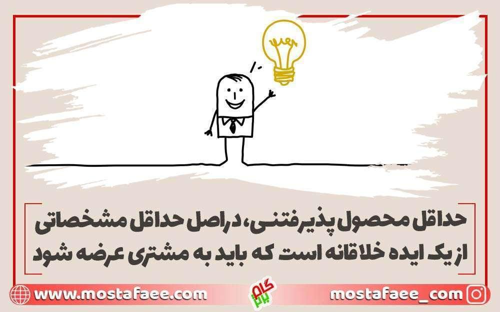 در راه اندازی استارت آپ به ایده های خلاقانه توجه کنید