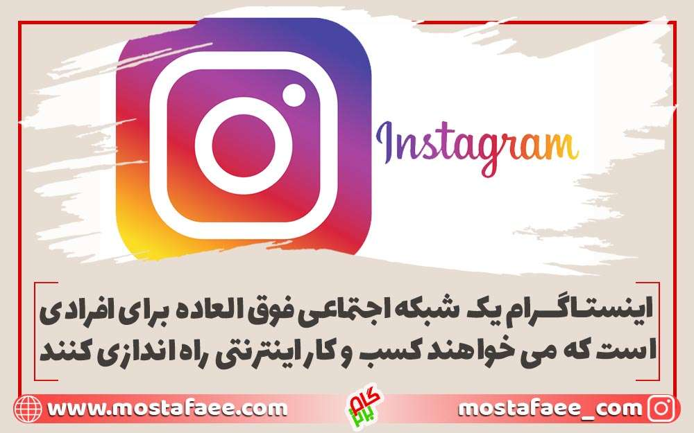 راه اندازی کسب و کار اینترنتی با اینستاگرام