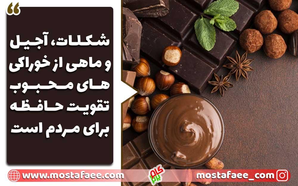 شکلات، آجیل و ماهی از خوراکی های محبوب تقویت حافظه برای مردم است