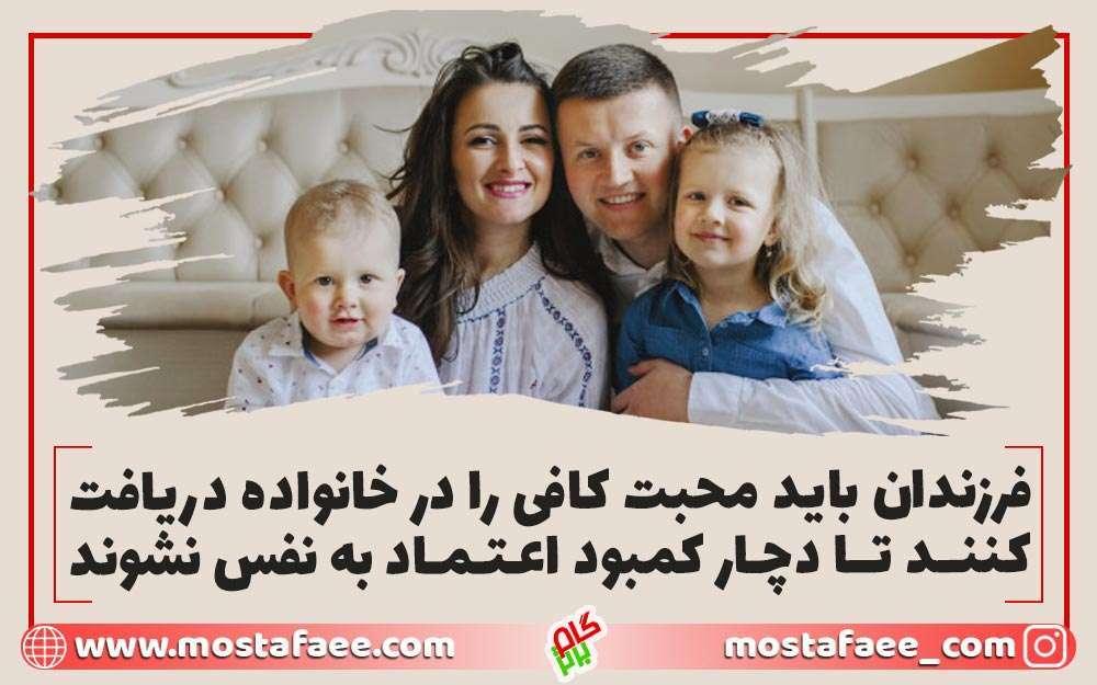 عدم محبت کافی در خانواده موجب اعتماد به نفس پایین می شود