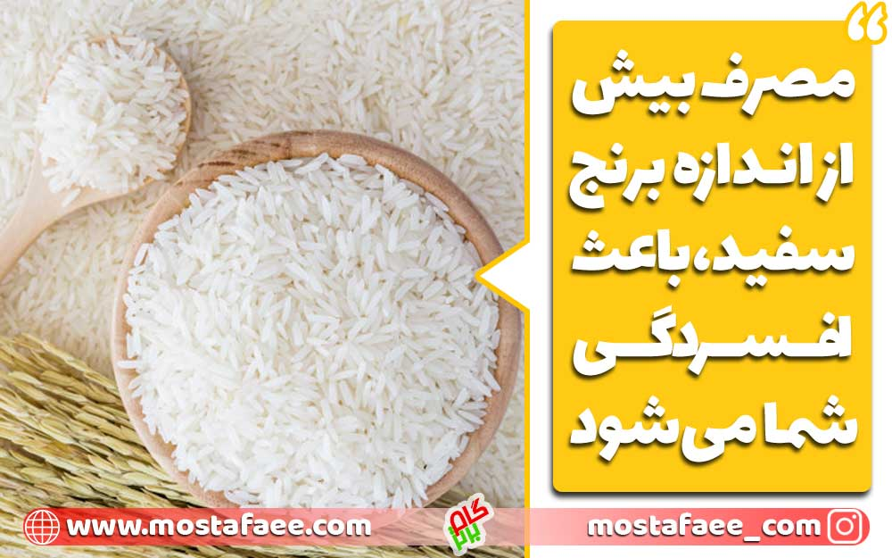 مصرف-بیش-از-اندازه-برنج-سفید،-باعث-افسردگی-شما-میشود