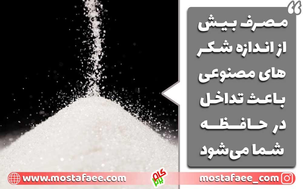 مصرف-بیش-از-اندازه-شکر-های-مصنوعی-باعث-تداخل-در-حافظه-شما-میشود