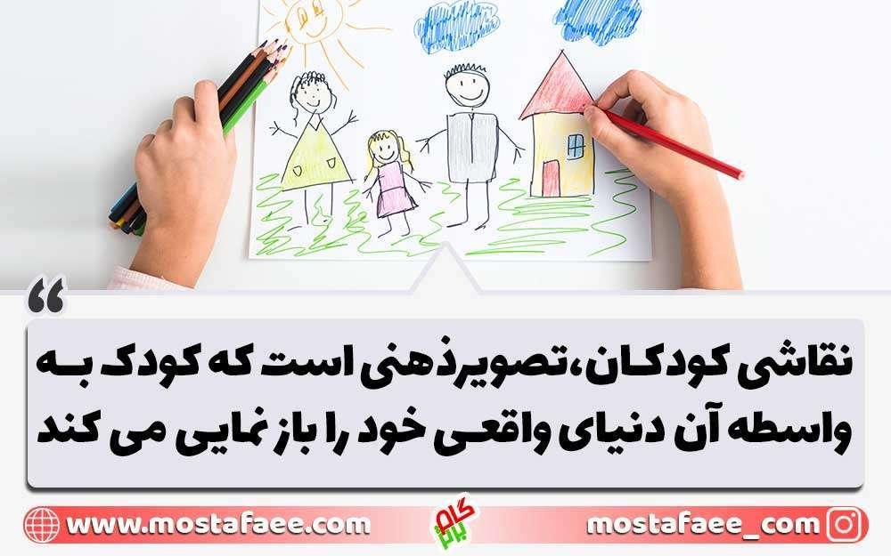 نقاشی به خلاقیت کودکان کمک میکند