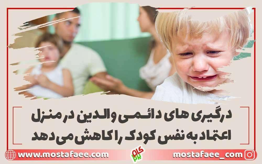 یکی از دلایل پایین بودن اعتماد به نفس کودکان درگیری والدین است