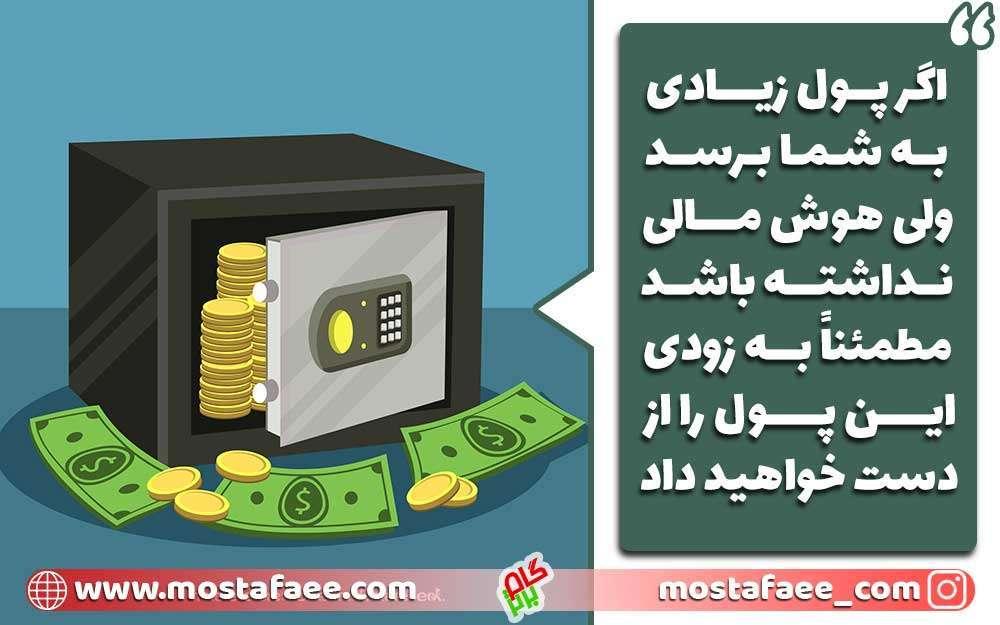 از دست دادن پول در راهکارهای افزایش هوش مالی