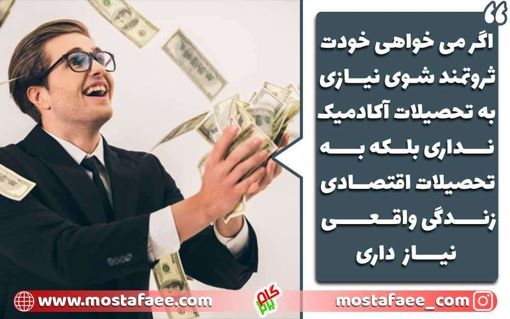 راهکار های افزایش هوش مالی یعنی داشتن تحصیلات اقتصادی