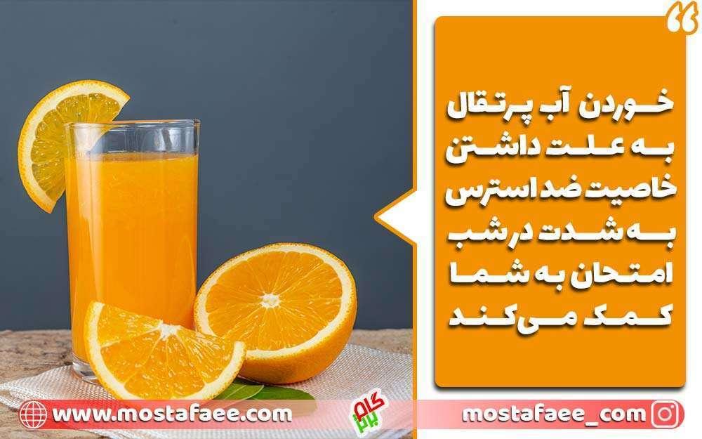 آب پرتقال به کاهش استرس شما در شب امتحان بسیار کمک خواهد کرد