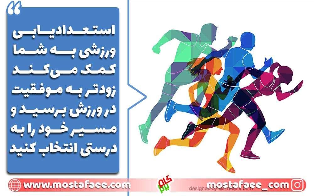 استعدادیابی ورزشی چیست