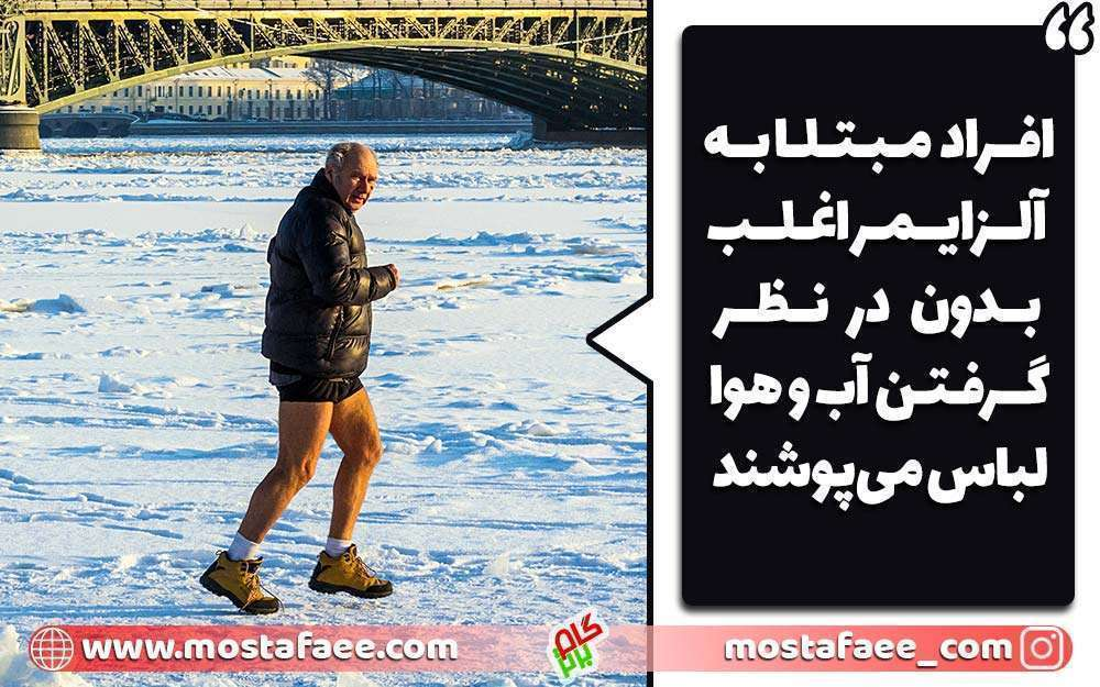 افراد مبتلا به فراموشی بدون در نظر گرفتن آب و هوا لباس میپوشند