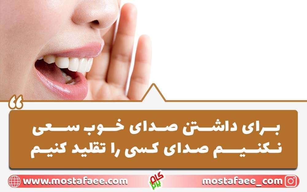 برای داشتن صدای خوب صدای کسی را تقلید نکنید