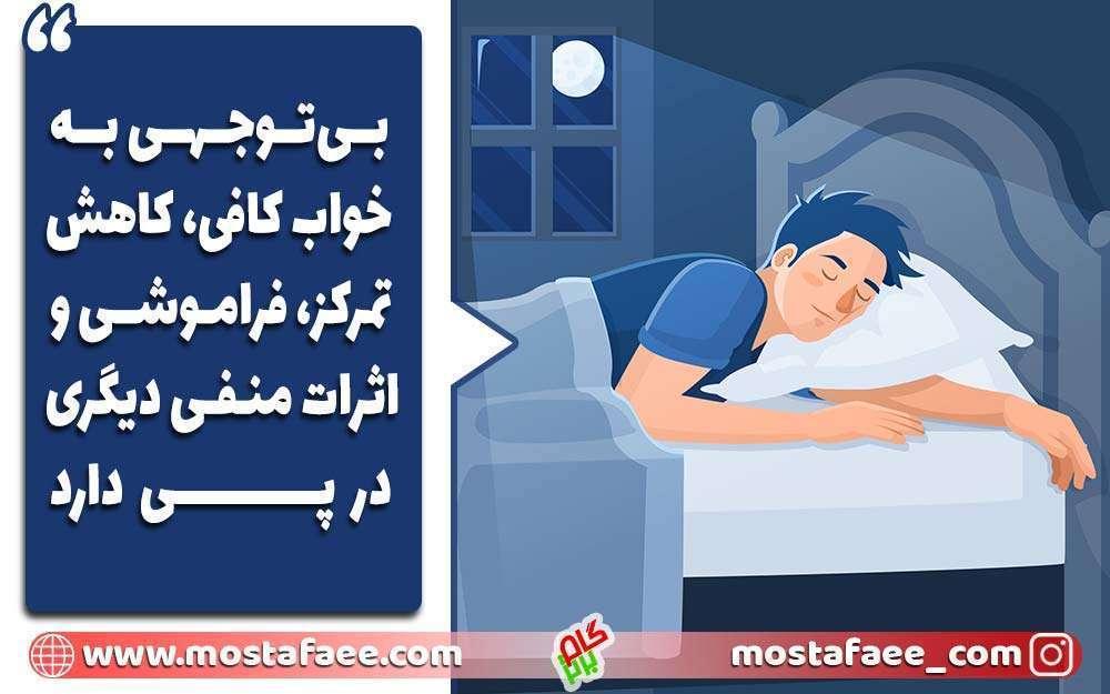 بی توجهی به خواب کافی، باعث فراموشی میشود
