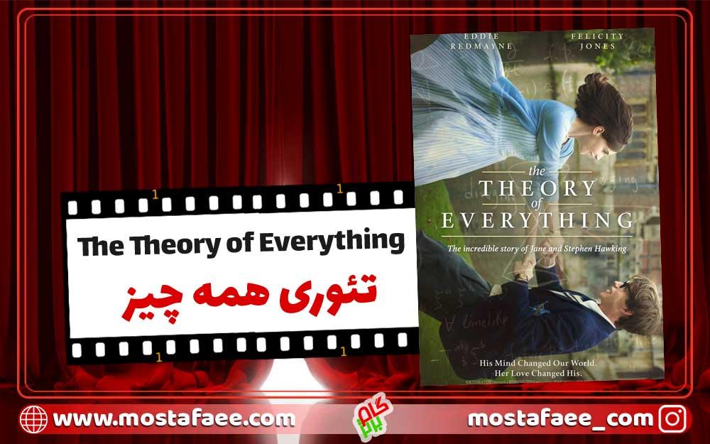 تئوری همه چیز