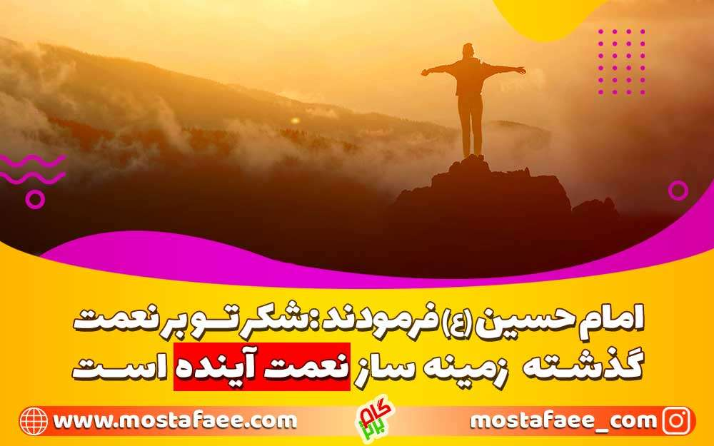 حدیث امام حسین درباره شکرگزاری، یکی از عوامل موفقیت در زندگی انسان ها