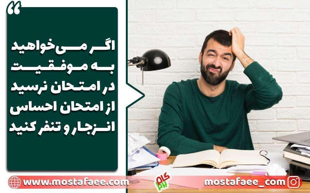 در شب امتحان، از امتحان احساس تنفر نکنید