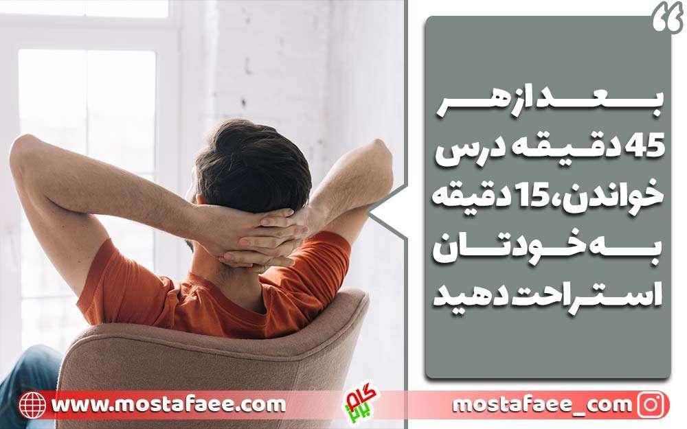 در شب امتحان بعد از هر 45 دقیقه درس خواندن، 15 دقیقه به خودتان استراحت دهید