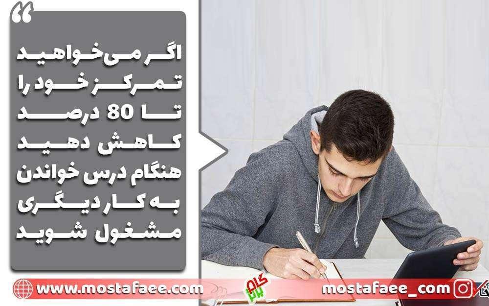 در شب امتحان و هنگام درس خواندن، به کار دیگری مشغول نشوید