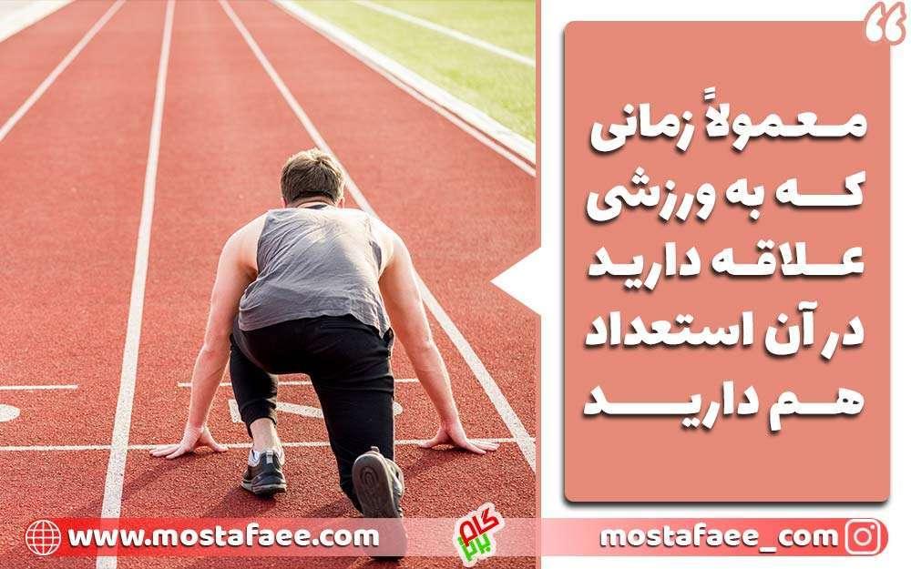 رابطه علایق با استعدادیابی ورزشی