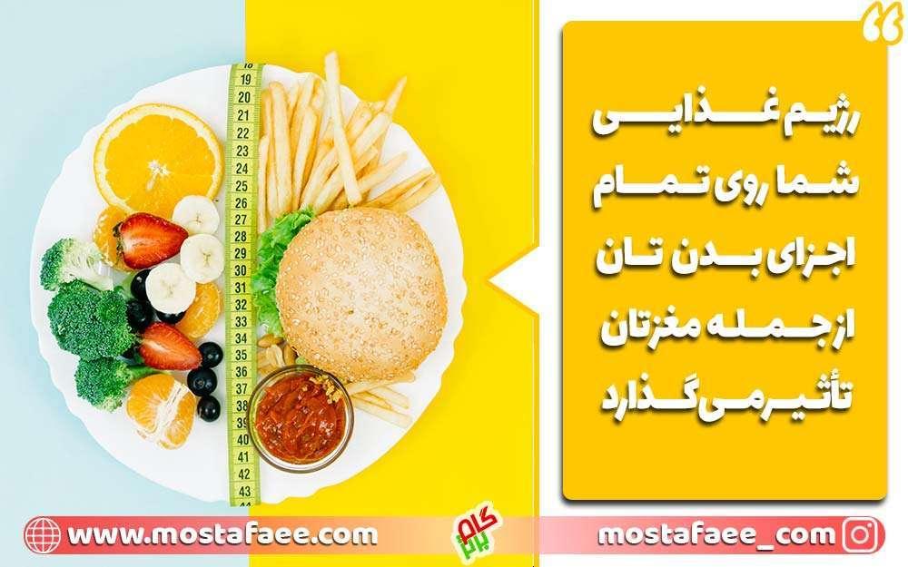رژیم غذایی درست از فراموشی جلوگیری میکند