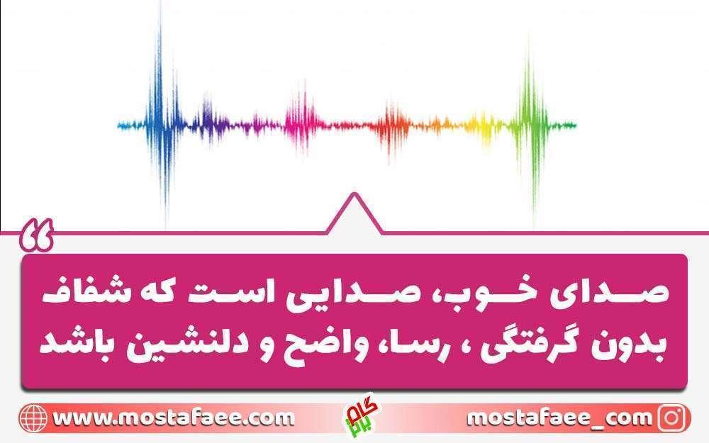 صدای خوب صدایی است که شفاف باشد