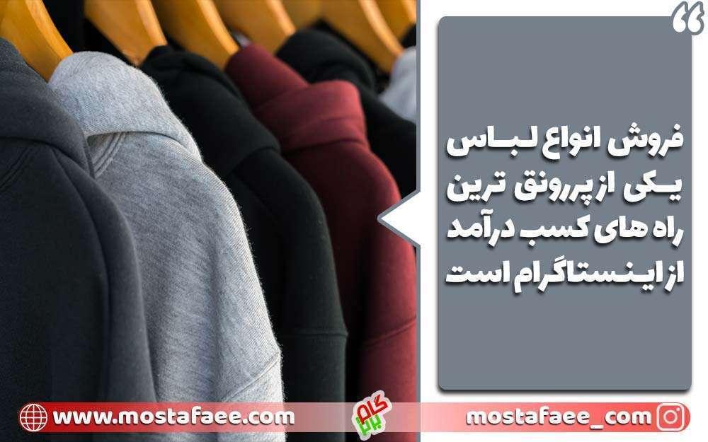 فروش انواع لباس یکی از پررونق ترین راه های کسب درآمد از اینستاگرام است