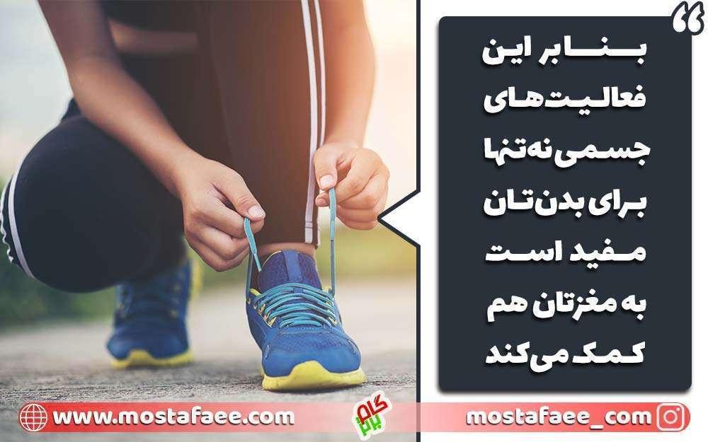 فعالیت های جسمی به جلوگیری از فراموشی کمک میکند