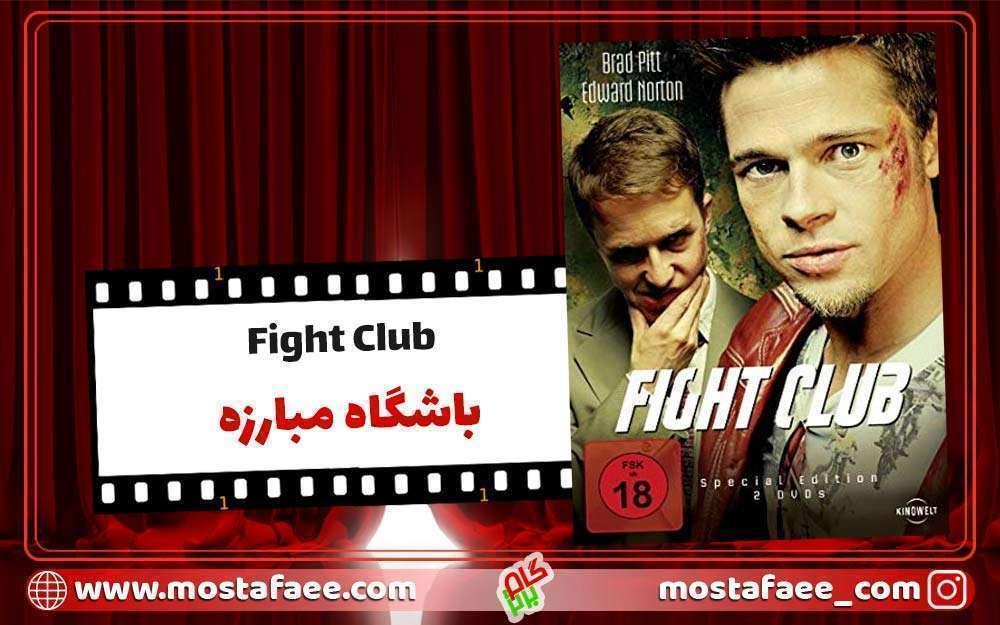 فیلم انگیزشی باشگاه مشت زنی