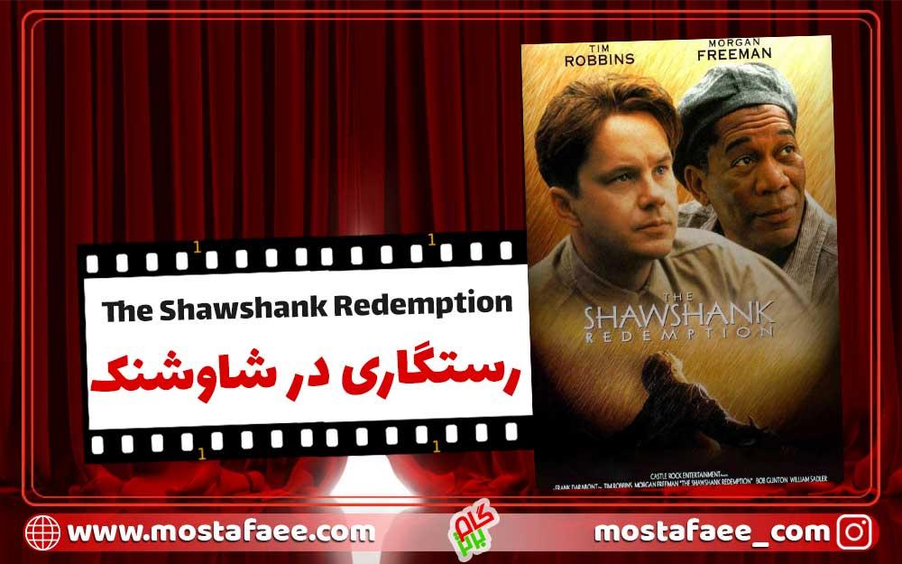 فیلم انگیزشی رستگاری در شاوشنک