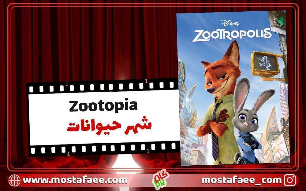 فیلم انگیزشی زوتوپیا