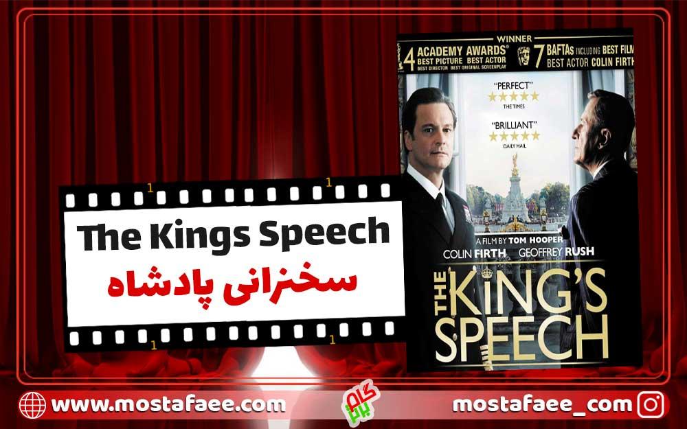 فیلم انگیزشی سخنرانی پادشاه