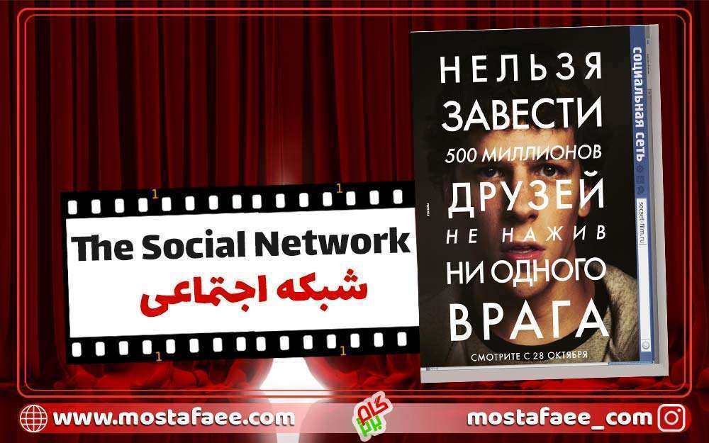 فیلم انگیزشی شبکه اجتماعی