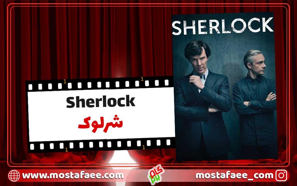 فیلم انگیزشی شرلوک