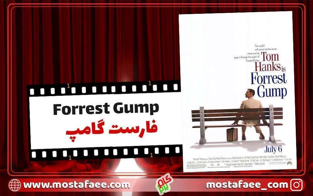فیلم انگیزشی فارست گامپ