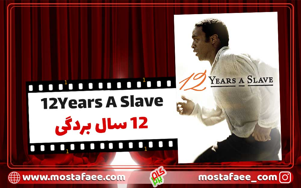 فیلم انگیزشی 12 سال بردگی