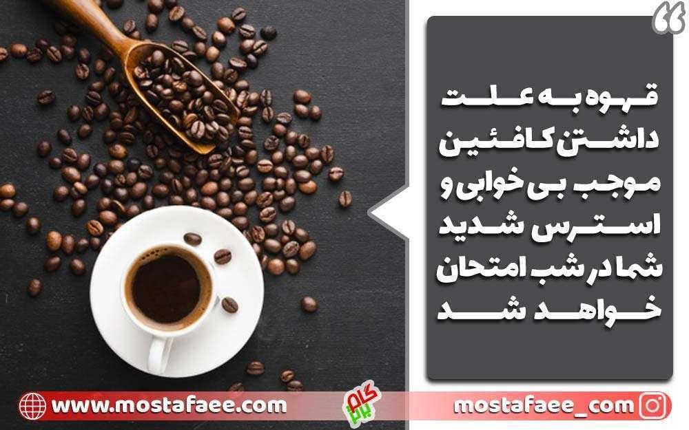 قهوه به علت داشتن کافئین منجر به استرس شما در شب امتحان خواهد شد